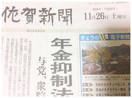 ◆佐賀新聞「楽しくお片づけ」