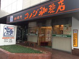 コメダ珈琲店 大阪堺東店