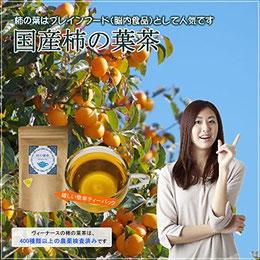 国産柿の葉茶[1kgリーフタイプ]