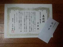 扶桑町地域活動支援センターからの賞状と賞金の写真