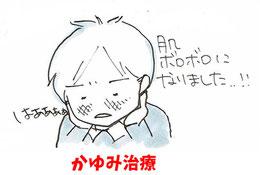 春日井市でかゆみ治療をしています。海外の論文を元に作成したかゆみのコラムです。