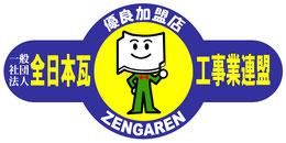 全日本瓦工事業連盟 全瓦連 瓦屋根診断技士 ロゴ