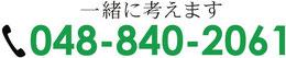 (有)オフィス・アライ 新井