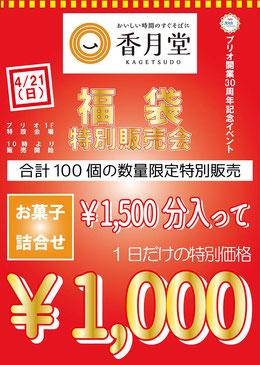 PRIO 30周年記念 香月堂 販売会