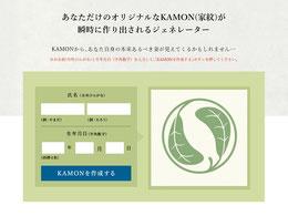 【コカ・コーラ】綾鷹 KAMONジェネレーター