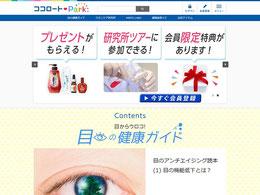 【ロート製薬】ココロートパーク