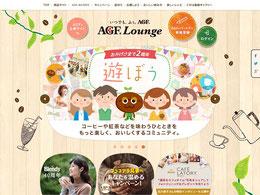 【AGF】AGFラウンジ