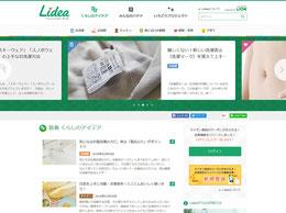 【ライオン】Lidea(リディア) - くらしとココロに、いろどりを。