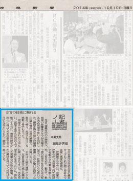 光る泥だんご感想 野々村建設(株)新聞掲載