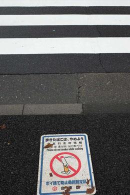 No Smoking Tokio streets