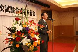 山本副代表幹事による乾杯の発声