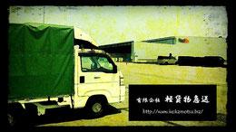 公式Ameba Blog 有限会社 軽貨物 急送