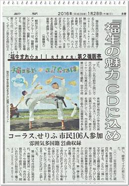 東京新聞 2016.1.28号