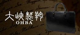 大峡製鞄買取ページ