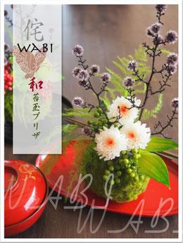 敬老の日に贈りたい和風アレンジ苔玉プリザーブドフラワー
