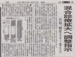 4月17日 神戸新聞より