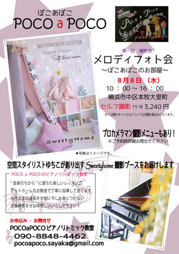 8月8日 ベビー・キッズ撮影会
