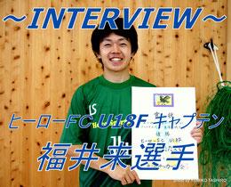 ヒーローFC U18F キャプテン・福井来選手インタビュー