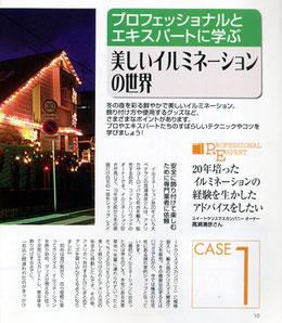 学研イルミネーション入門BOOK 横浜スイートクリスマスカンパニー