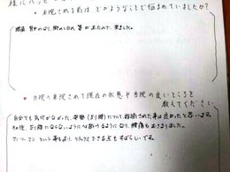 奈良県香芝市の腰痛整体