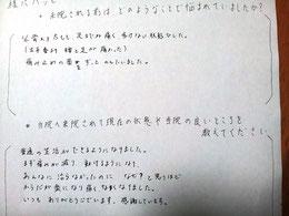 奈良県大和高田市の腰痛整体の感想