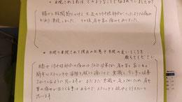 奈良県御所市の狭窄症整体の感想