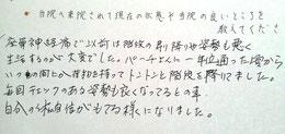 奈良県大和高田市の坐骨神経痛整体の感想