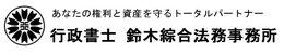 行政書士鈴木綜合法務事務所