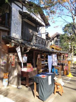 ●深大寺・門前道にある「鬼太郎茶屋」