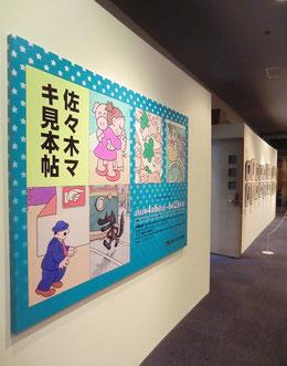 ●吉祥寺美術館の入り口付近