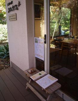 ●スタンプは入口前、木のベンチの上にありました