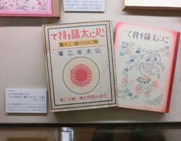山本有三は、戦前最後の良心的な児童書といわれる「日本少国民文庫」を刊行した人