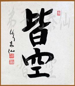 皆空・弟子丸泰仙(色紙)