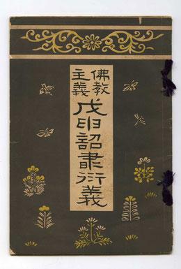 大内青巒「佛教主義 戊辰詔書衍義」