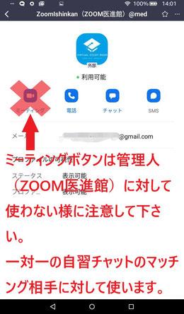 ZOOMのミーティングボタンの注意事項