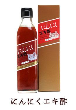 にんにくエキ酢の商品写真