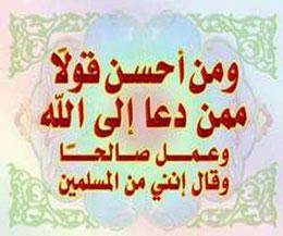قول الله تعالى في ســـورة فصّلت 33
