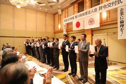 ▲香川県高松南倫理法人会