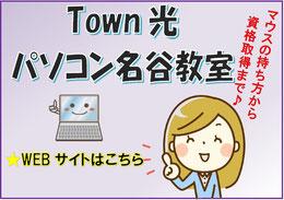 タウン光パソコン名谷教室のWebページはこちら