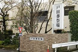 戸田葬祭場・入口