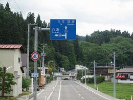 朝日鉱泉までのアクセス。太郎トンネル分岐