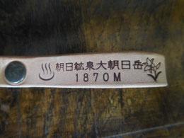 ▲「朝日鉱泉大朝日岳1870m」の文字と温泉マーク、代表花ヒメサユリのイラスト入り♪