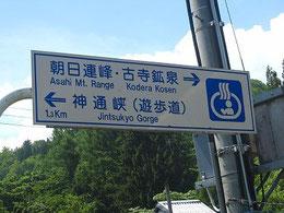朝日鉱泉までのアクセス。古寺集落