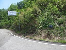 朝日鉱泉までのアクセス。地蔵峠