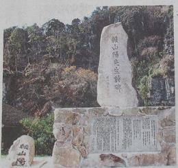 5年前に再建された「頼山陽先生詩碑」  大分県中津市耶馬渓町