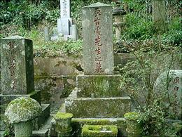 原古処の墓 墓石正面の字は頼山陽、側面には広瀬淡窓が贈った追悼の詩。ネットより