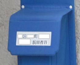 今回も話題になった            「浜田省吾」の青ポスト