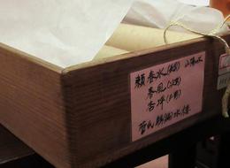 箱の下段には「菅氏輯(編)水楼」とある
