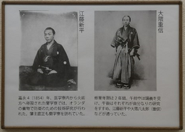 弘道館出身の江藤新平、大隈重信