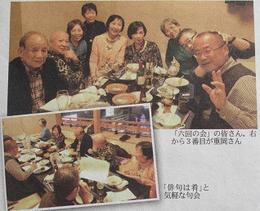 にぎやかな句会の様子(17年12月)  右から3人目が重岡さん。一人おいて見延